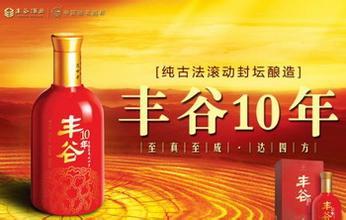 绵阳丰谷酒
