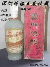 云門陳釀酒