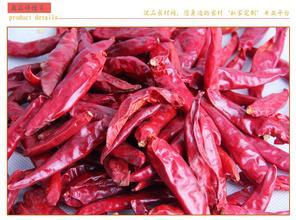 石柱红辣椒