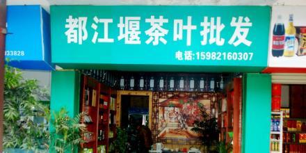都江堰茶葉