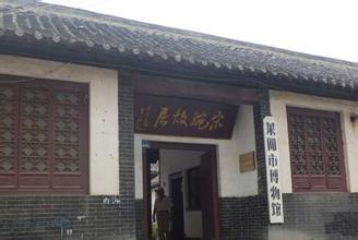 莱阳市博物馆