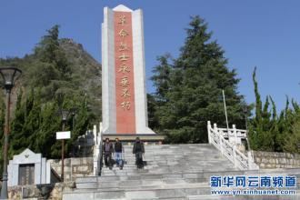 南疆烈士陵园