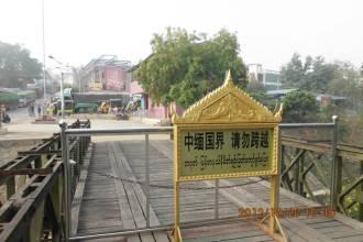 中緬友誼街