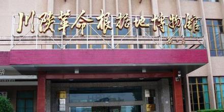 川陕根据地博物馆
