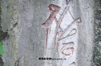静江府城地图摩崖石刻