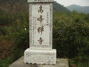 高峰寺遗址