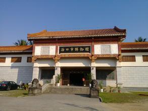 海口博物馆