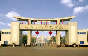 湖南人文科技学院