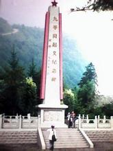 九岭岗起义纪念碑