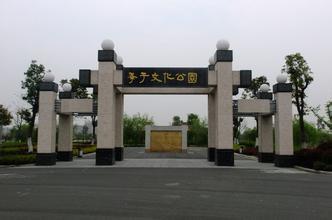 季子文化公园