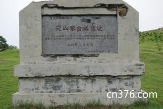 花山寨会议旧址