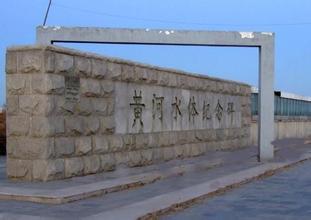 黃河水體紀念碑