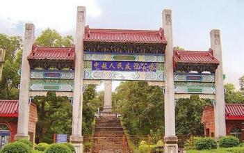 中越人民友谊公园