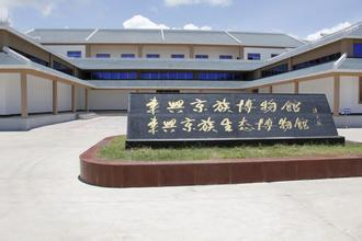 京族博物馆