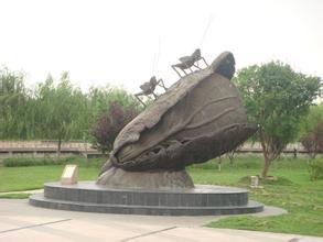三里河公园