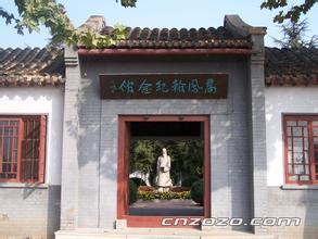 高凤翰纪念馆