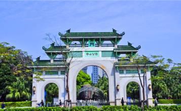 廈門中山公園