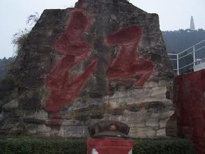 丹巴红军石刻标语