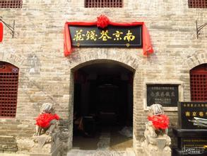 南京巷錢莊