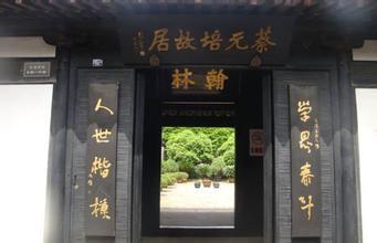 蔡元培故居