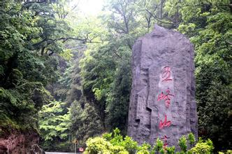五峰山森林公園