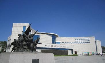 四平戰役紀念館