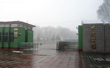 藁城水上公園