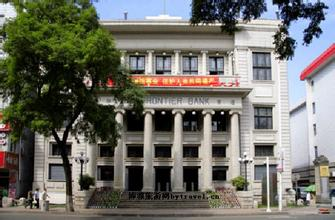 沈陽金融博物館