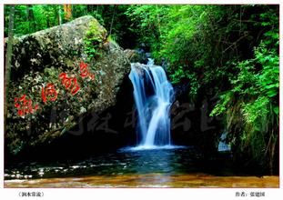 茅荊壩國家森林公園
