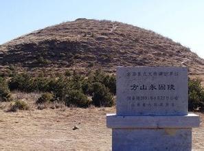 方山永固陵遺址