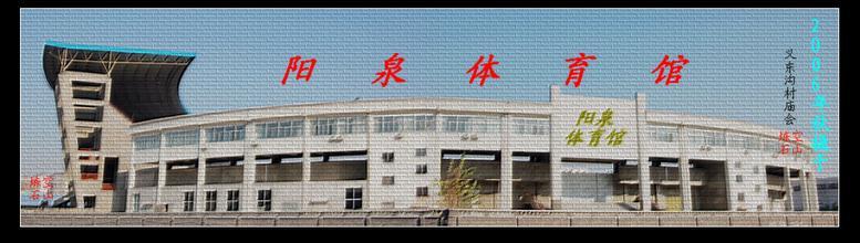 陽泉體育館
