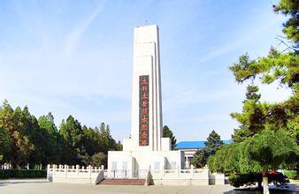 太行太岳烈士陵園