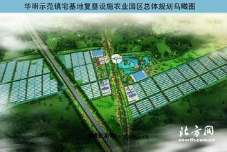 宅基地复垦设施农业园区