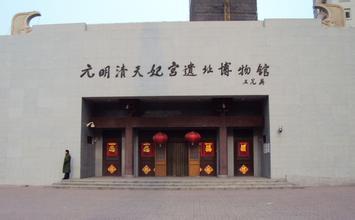 天妃宫遗址博物馆