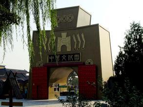 中華文化園