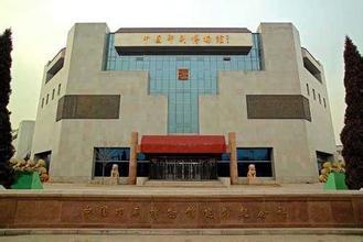 中國印刷博物館
