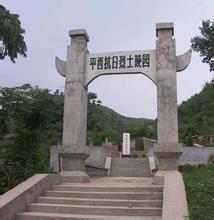 平西抗日烈士紀念碑