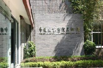 中國國家畫院美術館