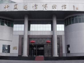 中國電信博物館