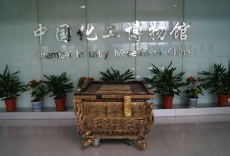 中國化工博物館