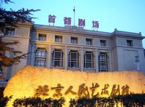 北京人民藝術劇院