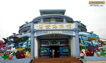 瓊海博鰲海洋館