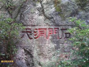 石門洞摩崖