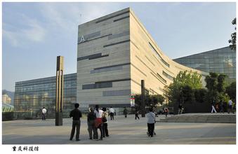 重慶科技館