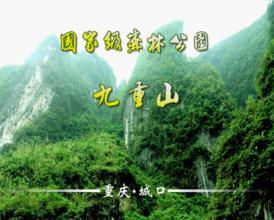 九重山国家森林公园