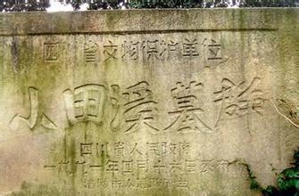 重庆小田溪巴王墓群