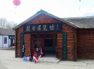 赫哲族展览馆