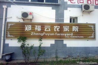 鄭福云農家院