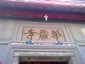 普寧華嚴寺