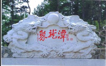 聚龙潭生态旅游度假区
